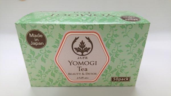 画像1: よもぎ茶50包 (1)