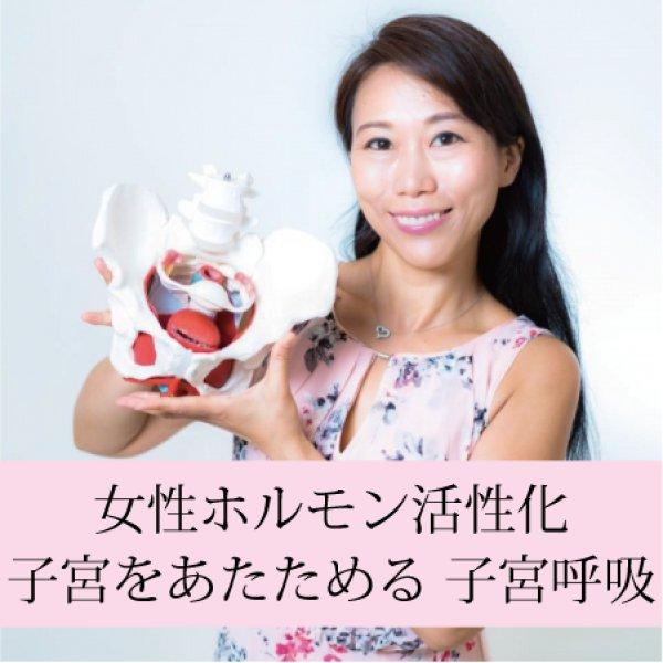 画像1: 「女性ホルモン活性化 子宮をあたためる子宮呼吸」録画セミナー (1)