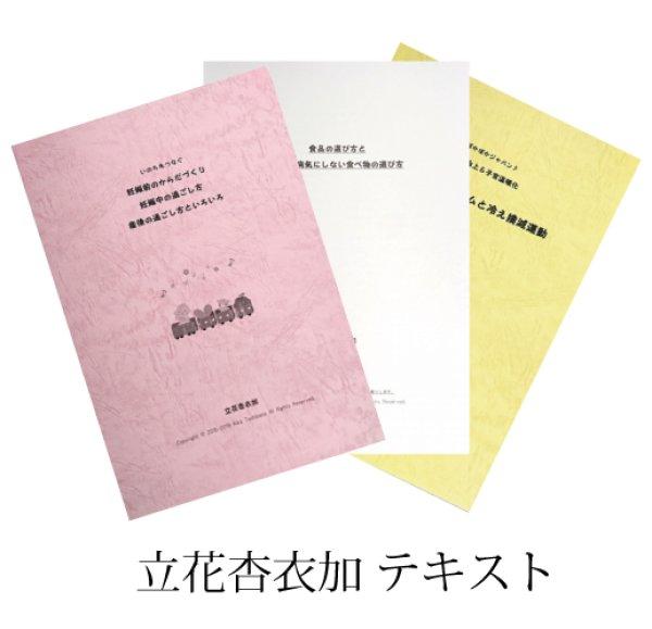 画像1: 立花杏衣加 テキスト (1)