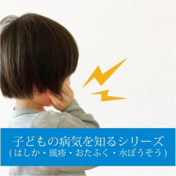画像1: 「子どもの病気を知るシリーズ」録画セミナー (1)