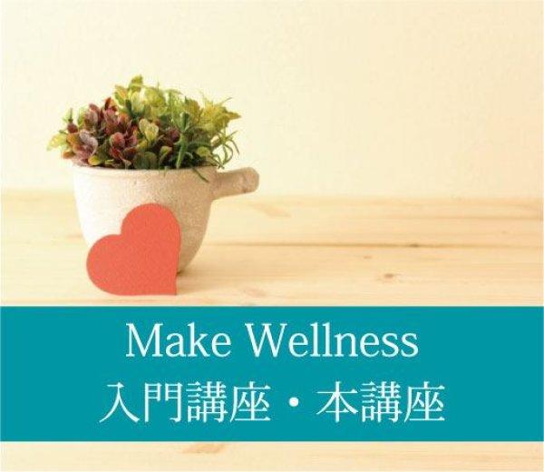 画像1: 「Make wellness入門講座・本講座」録画セミナー (1)